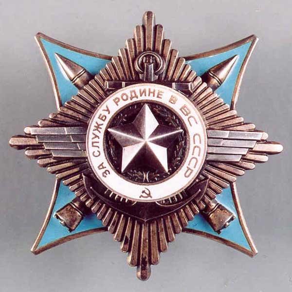Орден За службу Родине в ВС 2 степени