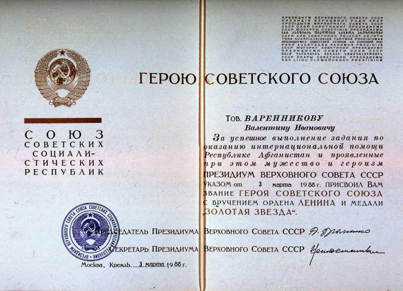 Наградые документы