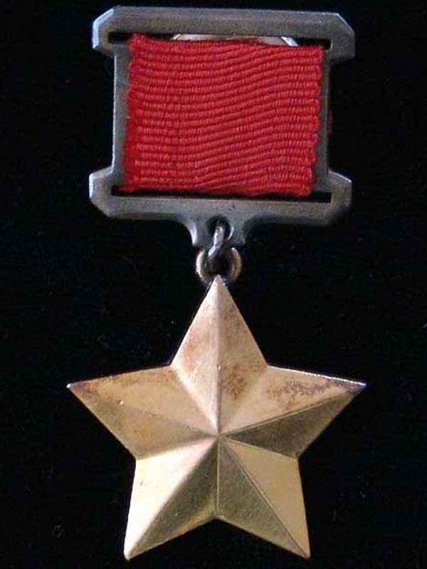 Золотая Звезда Героя Советского Союза № 7775