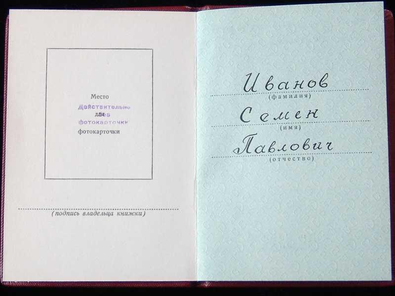 Орденская книжка 4