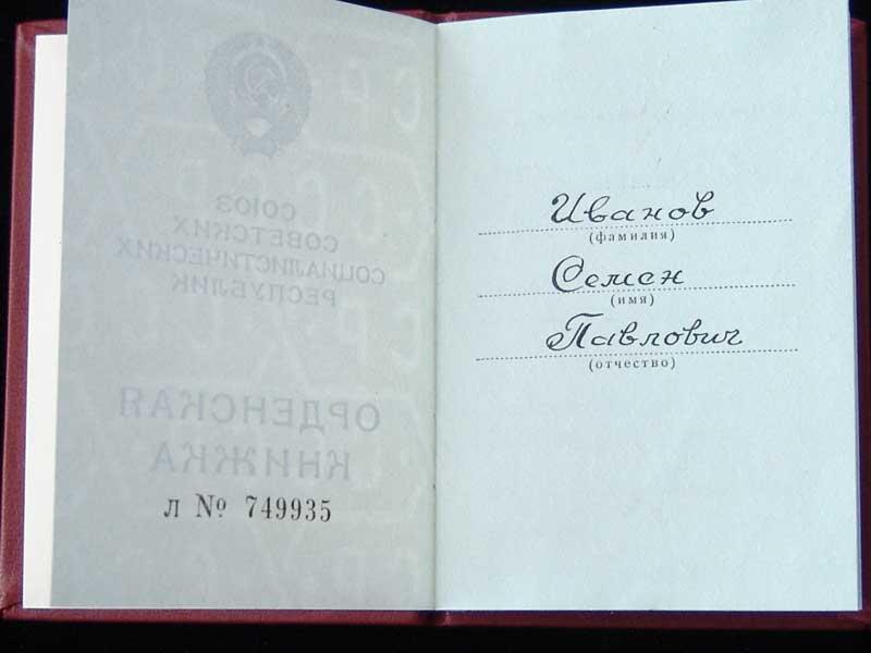 Орденская книжка 6