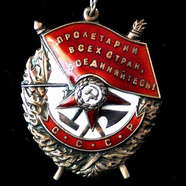 Орден Красного Знамени № 11867