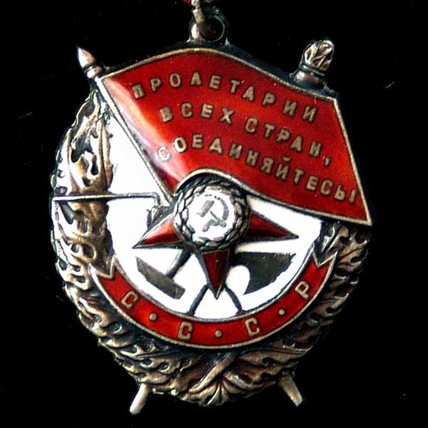 Орден Красного Знамени № 238234
