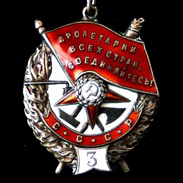 Орден Красного Знамени 3 вручения № 426
