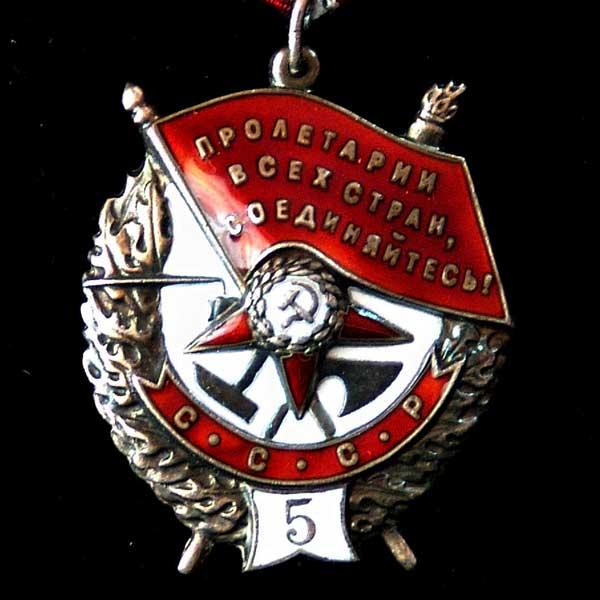 Орден Красного Знамени 5 вручения № 217