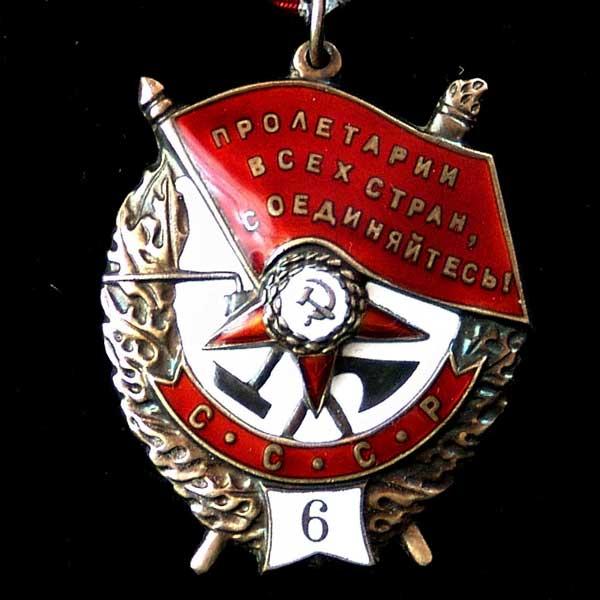 Орден Красного Знамени 6 вручения № 26