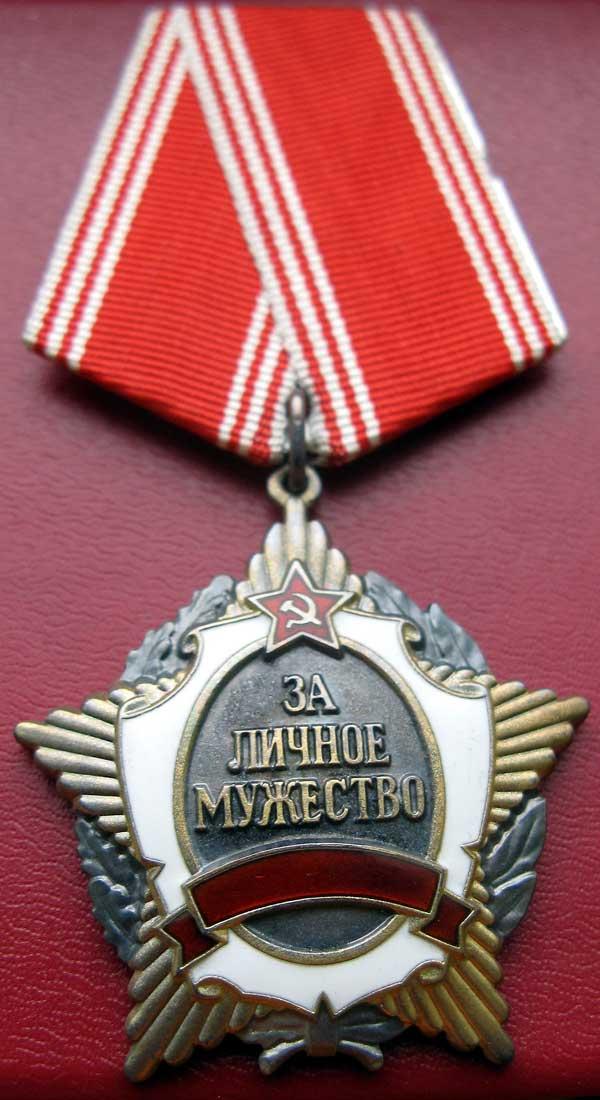 орден № 2070