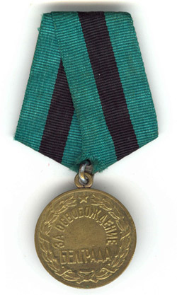 Аверс медали