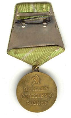 Реверс медали
