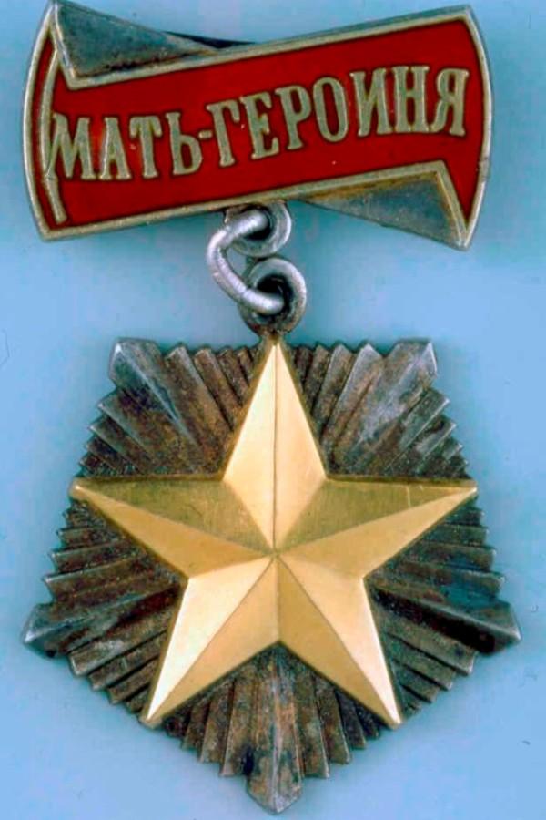 Орден Матери Героини