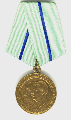 Медаль партизану отечественной