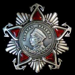 Ордена 2 степени
