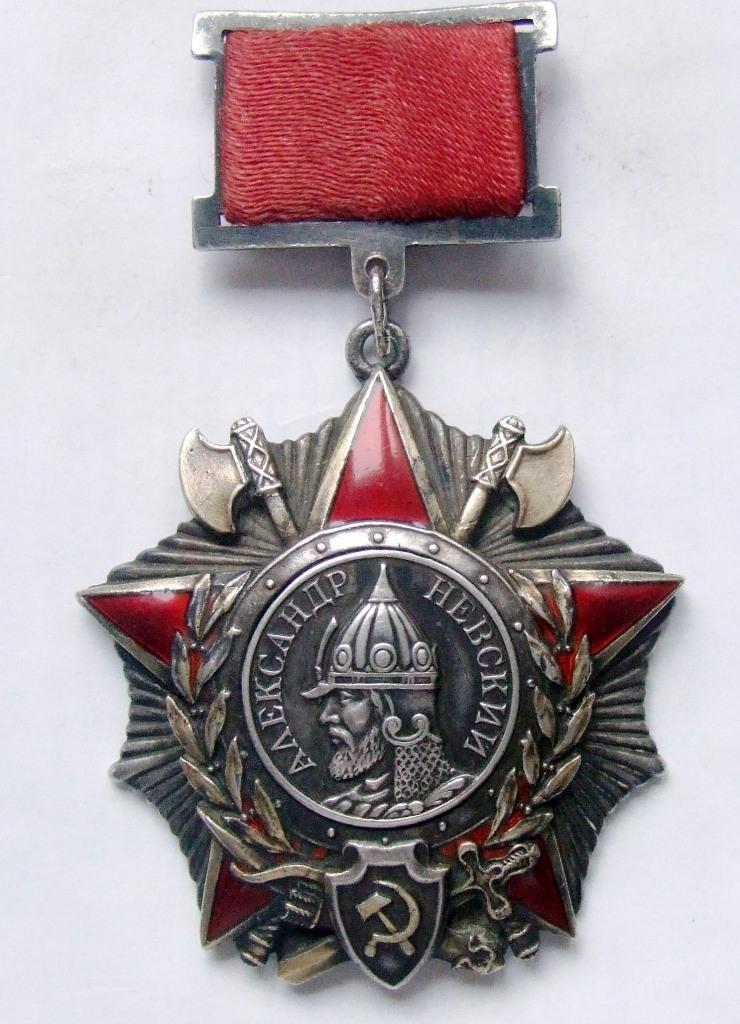 орден № 12726