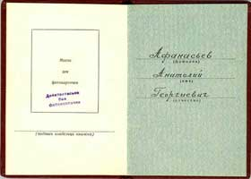 орденская книжка3