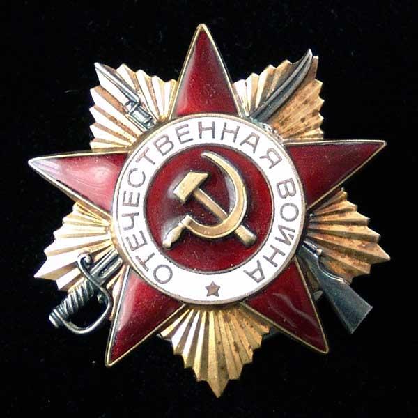Орден Отечественной войны 1 степени № 537832
