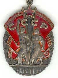 орден № 933