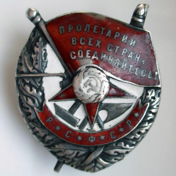 орден № 11695