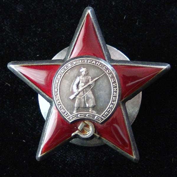 Орден Красной Звезды № 667301