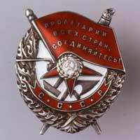 Орден № 10190