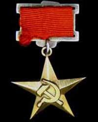 Звезда Героя Социалистического Труда