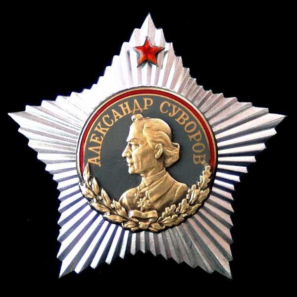 Орден Суворова 1 степени № 321