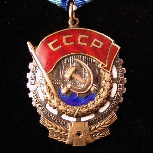 Орден Трудового Красного Знамени № 455742