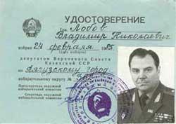 Депутатские удостоверения