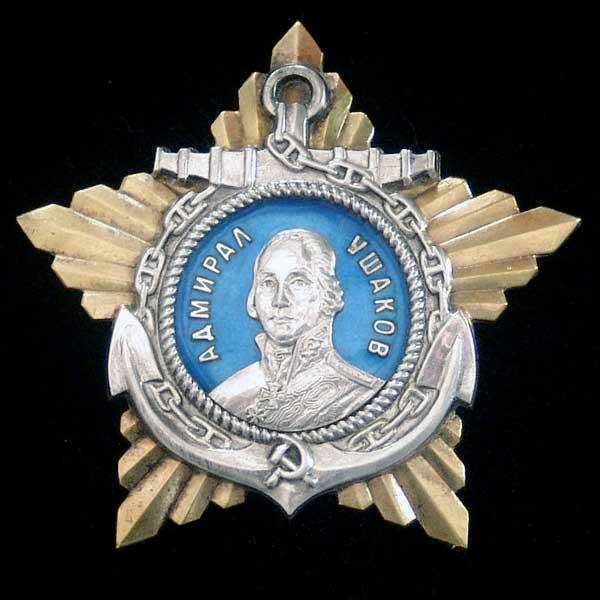 Орден Ушакова 2 степени