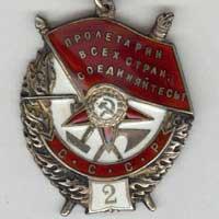 Орден № 16483