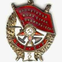 Орден № 1253
