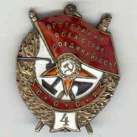 Орден № 443