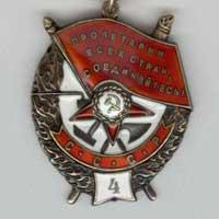 Орден № 1381