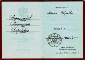 удостоверение к ордену Жукова