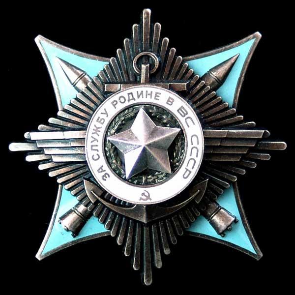 Орден За службу Родине в Вооруженных Силах 3 степени № 29